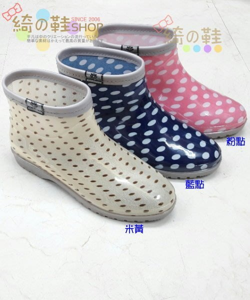 ☆綺的鞋鋪子☆ 【三和牌】 08 米黃+藍點+粉點 2W 都會街頭女孩 防水短雨靴 工作 兩用 女短靴 台灣製造