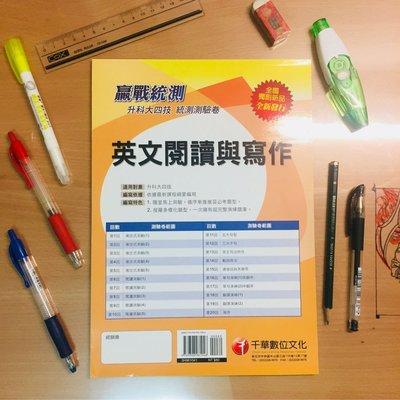 贏戰統測~英文閱讀與寫作