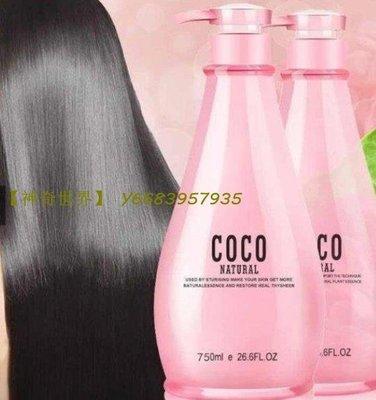 【神奇世界】頭髮清潔 Coco香水洗髮精 護髮洗髮精750ML 男女士 去屑止癢滋潤柔順多效洗髮精