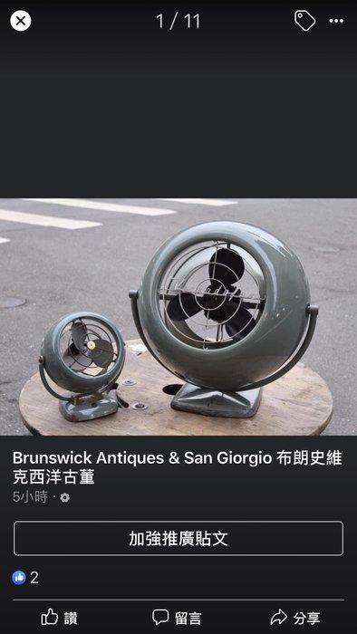 古董電風扇 道具出租 布朗史維克西洋古董