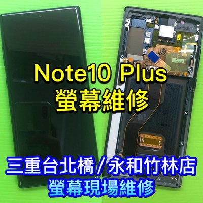 三星SAMSUNG Note10+ Note10 Plus 原廠螢幕 N975 手機螢幕 總成 鏡面 面板 現場維修