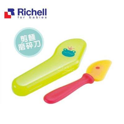 【媽媽倉庫】日本Richell利其爾剪麵磨碎刀(盒裝) 寶寶副食品餐具 輔食餐具 新北市