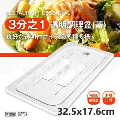﹝賣餐具﹞1/ 3 透明調理盆 沙拉盆 調理盒 (蓋)2130012021811【附發票】 台北市