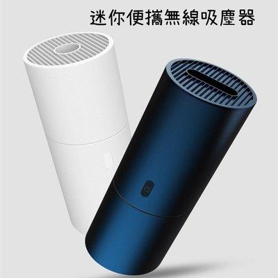 迷你便攜無線吸塵器 車載家用大吸力充電式 手持吸塵吹氣棒清潔器