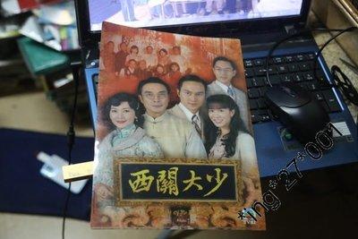 TVB 劇集 (西關大少 衝上雲霄雙面公文套) 連郵費