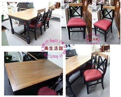OUTLET限量低價出清-全新美式鄉村風格--艾莉雙色(刷舊黑+木) 餐桌椅組--整組 一桌六椅 特優 32800 元