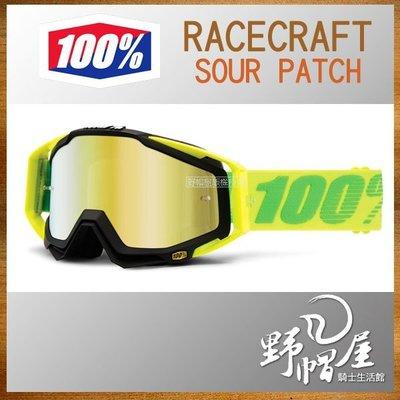 三重《野帽屋》100% Racecraft 風鏡 護目鏡 越野 滑胎 鼻罩可拆 防霧 附透明片。SOUR PATCH