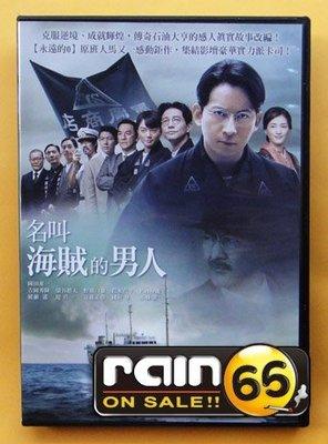⊕Rain65⊕正版DVD【名叫海賊的男人】-永遠的0-岡田准一* 銀河街道-綾瀨遙*蚱蜢-吉岡秀隆(直購價)