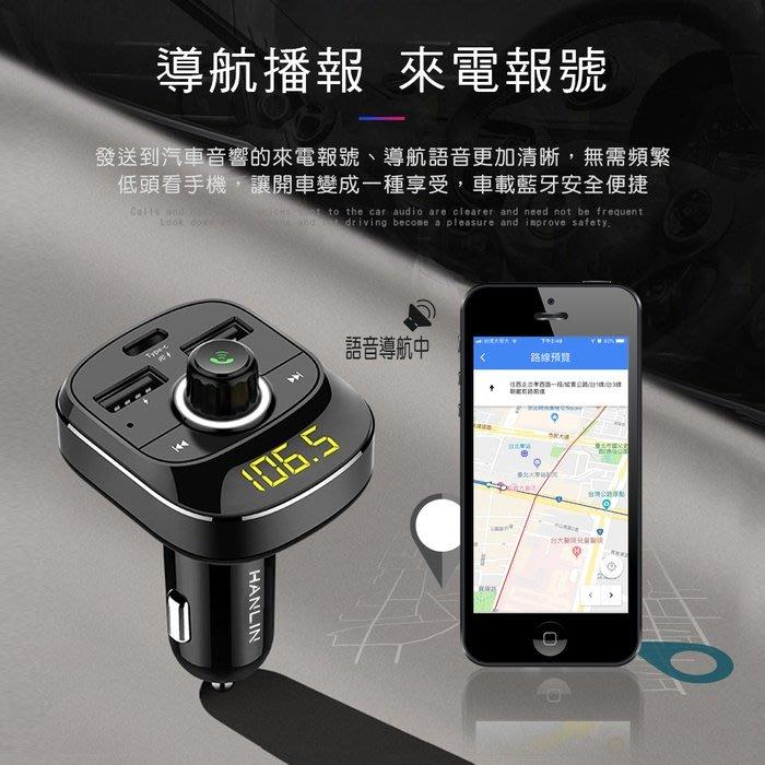 【 全館折扣 】 藍牙FM發射器 車用藍牙MP3 Type-c QC3.0 三USB充電孔 語音導航 PD快充