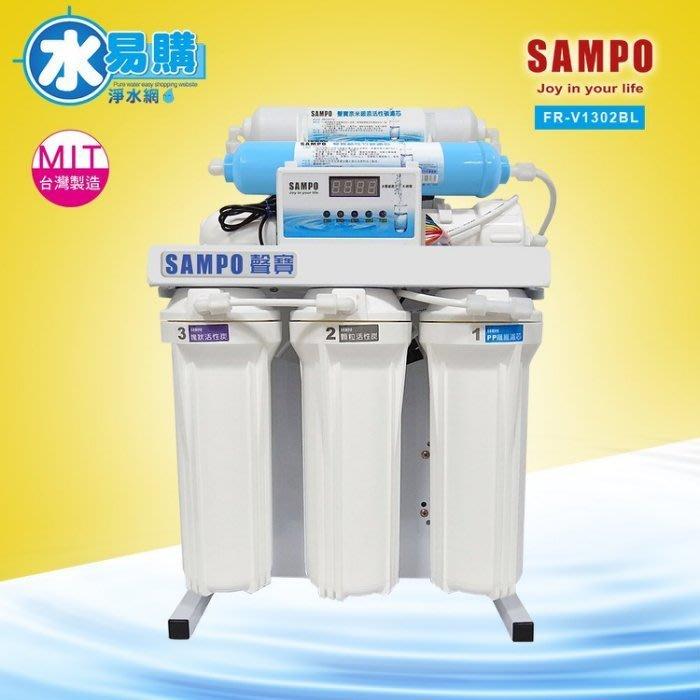 【水易購淨水網-苗栗店】聲寶電腦程控鹼性RO純水機FR-V1302BL(旗艦型)