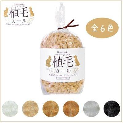【素材】Hamanaka 氈毛 Real Felt Wool Curl 銀 H440-005-526