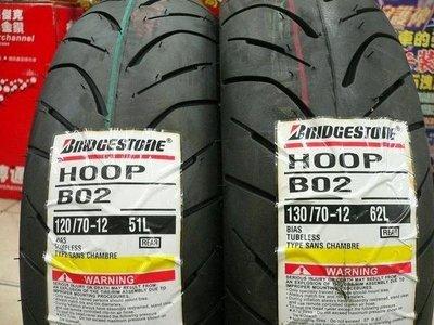 【崇明輪胎館】BRIDGESTONE 普利斯通 B02 12吋 機車輪胎 熱融胎 120/70-12 2300元