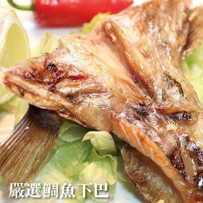 ☆超大鯛魚下巴8-10片☆ 1000公克 油脂豐富、肉質細嫩 【陸霸王】