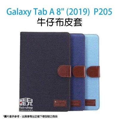 """【飛兒】經典時尚!Galaxy Tab A 8"""" (2019) P205 牛仔布皮套 支架皮套 平板套 保護殼 05"""