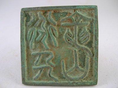 (康熙盛世) e636~青銅古印章~@499元起標
