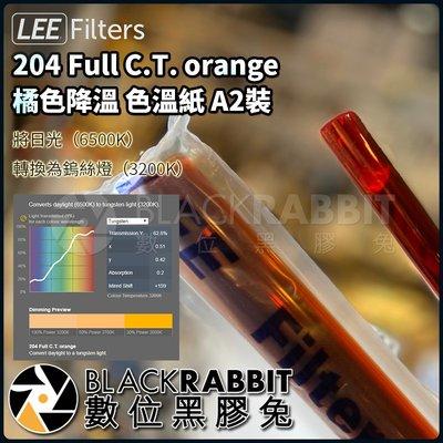 數位黑膠兔【 LEE Filters 204 Full C.T. orange 橘色降溫 色溫紙 A2裝 】 濾色
