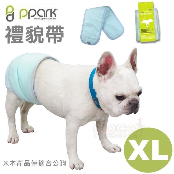 PPARK寵物禮貌帶XL號(公狗專用)老狗照護/狗狗發情可使用、速乾設計/超吸水