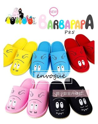 =envogue=P85  Barbapapa 泡泡先生 巴巴爸爸 居家室內拖鞋 親子款$250