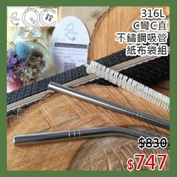 【光合作用】QC館 SUS316L C彎C直環保吸管紙布袋組、日本鋼材、醫療級不鏽鋼、100%台灣製造、SGS、減塑