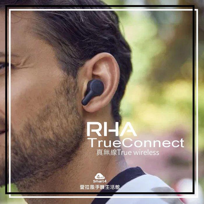 【台中愛拉風真無線耳機專賣】 英國 RHA TrueConnect 防水IPX5 藍芽5.0 美化版AirPods