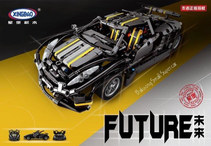 ☆ 恩祐小舖-正版 星堡 XB - 07002 超跑科技系列之FUTURE未來 作者正版授權商品/相容【Lego系列】