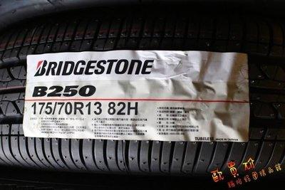 +OMG車坊+全新普利司通輪胎~B250~175/70R13~靜音舒適~直購價1400元~march TERCEL