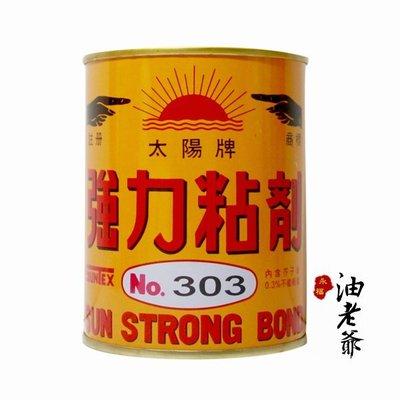 太陽牌強力黏劑 強力膠 接著劑 300g罐裝  油老爺快速出貨