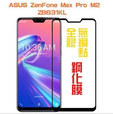 【宅動力】華碩 ASUS ZenFone Max Pro M2  全膠 滿版 鋼化玻璃保護貼 ZB631KL 無網點 膜