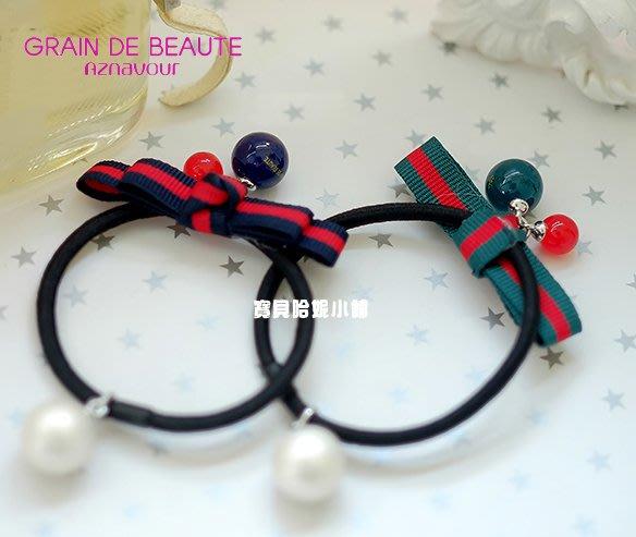 BHJ515-法國品牌Grain de Beaute 可愛珍珠圓球條紋蝴蝶結髮圈 髮束【韓國製】Aznavour