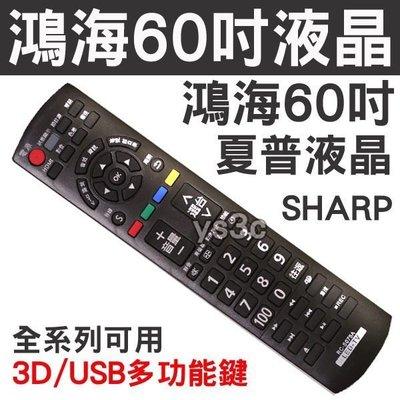 鴻海60吋 夏普 LED液晶電視遙控器 GA601WJSA  含USB鍵 CCPRC005 SAKAI SIORC002