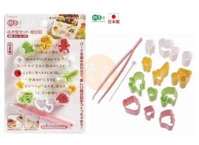 【橘白小舖】(日本製)日本進口msa正版 繪日記 火腿 蔬菜 起士 起司 食物 壓模 模板 模型 模具 便當 裝飾