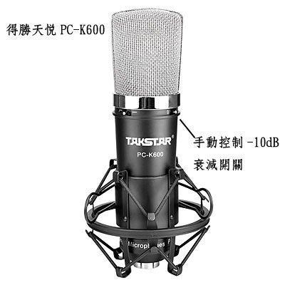 得勝天悅PC-K600 專業級電容麥克風 錄音 RC 廣播 真電容 true condenser 純黃金振膜