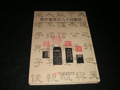 /【楊作福書法八十回顧展】89年  國立歷史博物館  精裝  庫88