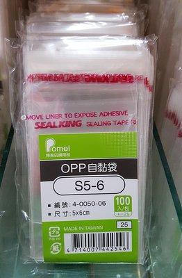 OPP自黏袋 5cm*6cm 100入/包 包裝用品 糖果袋  好好逛文具小舖