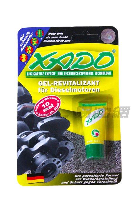 【易油網】 XADO 柴油引擎再生膠 黃色 DELVAC 得利卡 非MILITEC 機油精 #0672
