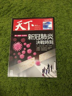 【阿魚書店】天下雜誌 no.692-新冠肺炎,決戰時刻