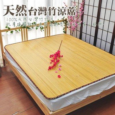 【生活提案】6尺台灣竹蓆/1.1cm無...