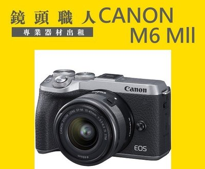 ☆鏡頭職人☆::: CANON M6 ll MARK ll + 15-45MM  出租 師大 板橋 楊梅
