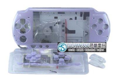 PSP2000 PSP2007 全機外殼含按鍵 副廠零件(淺紫色)【台中恐龍電玩】