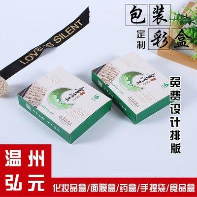 吖吖~直銷各類禮品包裝盒定做logo高品質食品包裝盒 包裝彩盒定制#規格不同 價格不同#