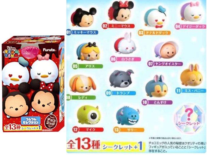 Furuta 迪士尼 Disney tsum tsum 巧克力蛋食玩全套13款+1隱藏版大全套賣