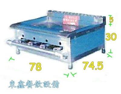 煎台/全新 4尺1桌上型煎餃煎台 / 牛排煎台 / 漢堡煎台 / 水煎包煎台