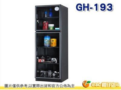 送軟墊 寶藏閣 PATRON GH-193 指針式電子防潮箱 實用型 170公升 5年保固 適用相機 攝影器材 食物.等