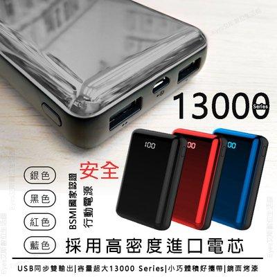 嘉義館 行動電源〈HANG X17〉2.1A 採用進口高密度電芯 13000 雙USB全面屏數顯 移動電源 電源供應器