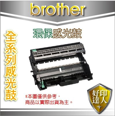 Brother DR-2355 環保感光滾筒 適用MFC-L2700D、L2700DW、L2740DW、L2700