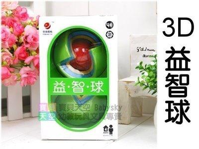 ◎寶貝天空◎【3D 益智球】立體益智球...