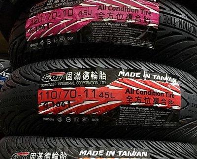 【油品味】GMD G1061 110/70-11 複合胎 固滿德輪胎