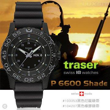 丹大戶外【Traser】P6600 SHADE軍錶 (#103353黑色尼龍錶帶、#104207黑色橡膠錶帶)
