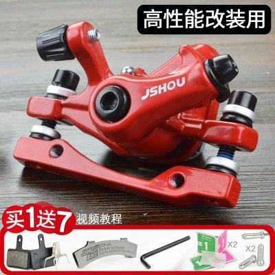 JSHOU山地自行車線拉碟剎套裝 電動車機械碟剎器通用剎車改裝配件