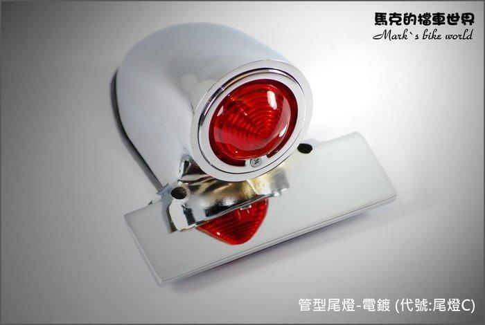 (I LOVE樂多)尾燈C-管型尾燈 通用改裝商品